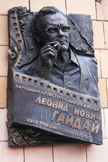14 декабря 2013 года в Москве состоялась торжественная церемония открытия мемориальной доски выдающемуся российскому и советскому режиссеру народному артисту СССР Леониду Иовичу Гайдаю.