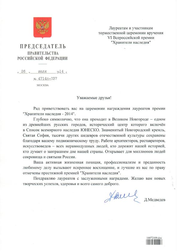 Приветствие Председателя Правительства Российской Федерации Д.А.Медведева