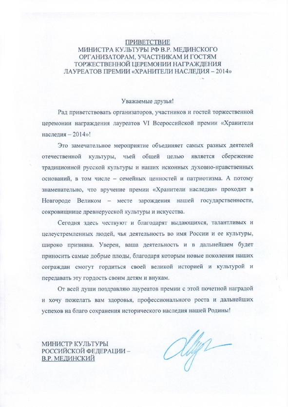 Приветствие Министра культуры Российской Федерации В.Р.Мединского