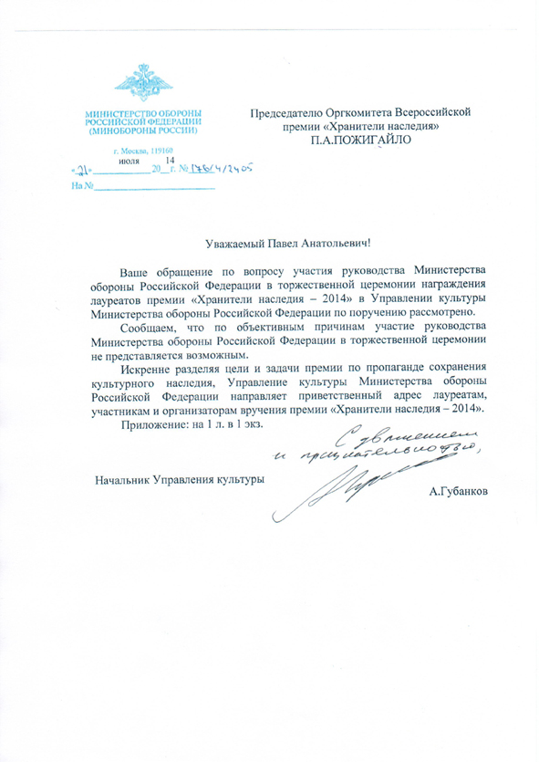 Приветствие Начальника Управления культуры Министерства обороны Российской Федерации А.Н.Губанкова