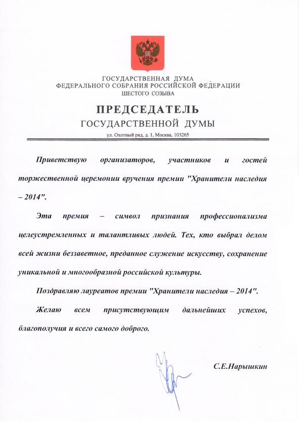 Приветствие Председателя Государственной Думы Федерального Собрания Российской Федерации