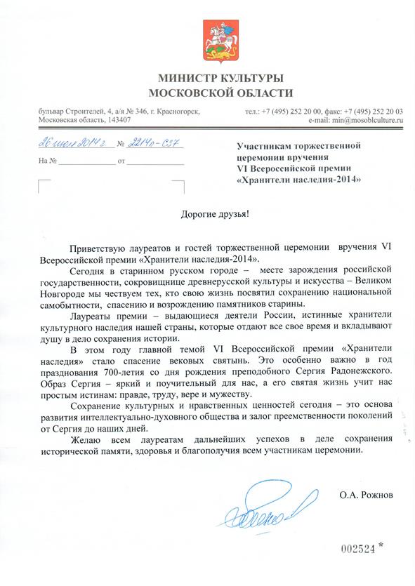 Приветствие Министра культуры Московской области О.А.Рожнова