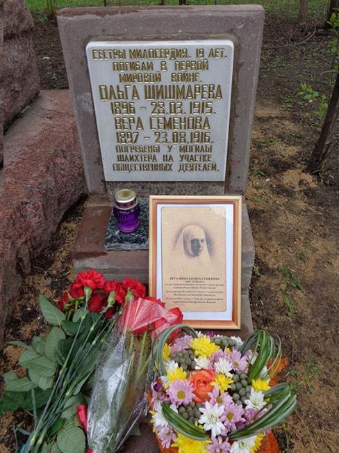 Памятная надгробная плита сестрам милосердия Ольге Шишмарёвой (1896-1915) и Вере Семёновой (1897-1916)